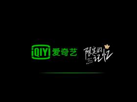 爱奇艺会员共享 2020年1月25日 每天更新 爱奇艺vip会员登录