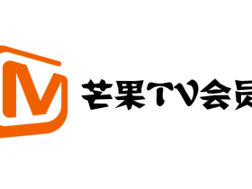 芒果会员共享 2021年3月5日 每天更新 芒果TV会员免费领取