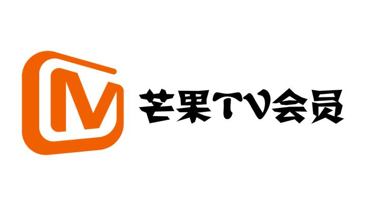 芒果会员共享 2021年7月23日 每天更新 芒果TV会员账号共享